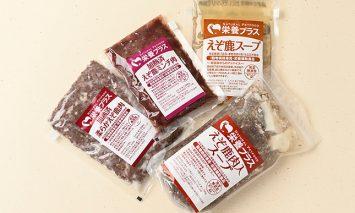 えぞ鹿肉スープ&加熱済肉【4点セット】※ペットフード