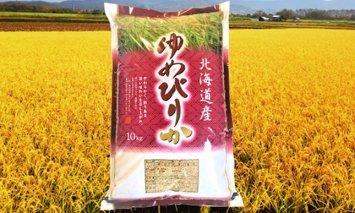 I-03T003 北海道産ゆめぴりか【玄米】10kg×3回 定期便
