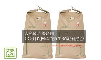F70-006 佐賀ブランド米「夢しずく」54kg(白米)