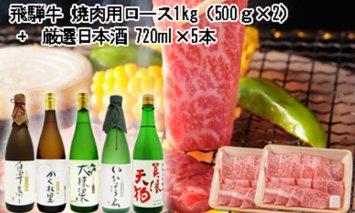 4-2 飛騨牛 焼肉用ロース 1㎏(500g×2) + 厳選日本酒720ml×5本