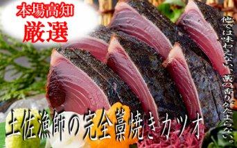 RY033本場漁師の土佐藁焼きカツオ
