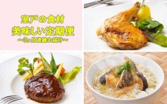 SB007室戸の食材 de 美味しい定期便(3回連続お届け)