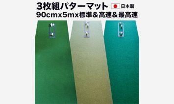 PGS123ゴルフ練習・3枚組パターマット(90cm×5m・標準&高速&最高速)