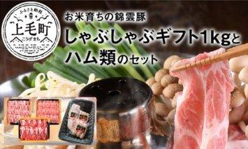 お米育ちの錦雲豚ギフト(しゃぶしゃぶ用1kg)とハム類のセット