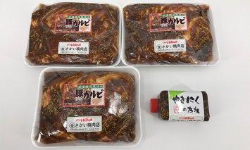 R3W-Ⅰ9 さかいの味付豚カルビ2.1kg