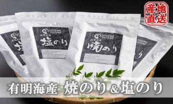 A8-086 海苔師直売!有明産 焼のり・塩のりセット(4袋)