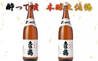 OK043酔って候 本醸土佐鶴 1800ml×2本