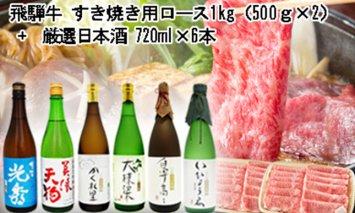 9-4 飛騨牛 すき焼き用ロース1㎏(500g×2) + 厳選日本酒720ml×6本