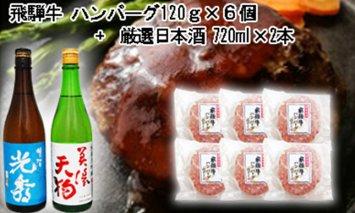 8-7 飛騨牛 ハンバーグ120g×6個入り + 厳選日本酒720ml×2本