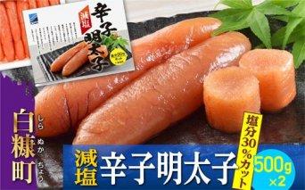 減塩辛子明太子【1kg(500g×2)】