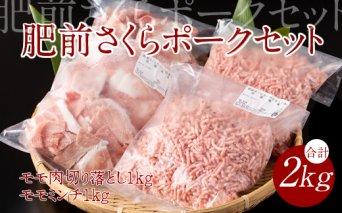 B10-135 脂肪分少なめ 肥前さくらポーク モモ肉(2kg) パラパラ冷凍加工 便利 使いやすい