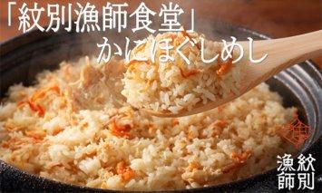 10-202 「紋別漁師食堂」北海道 かにほぐしめし2個