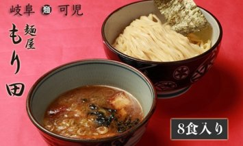 麺屋 もり田 つけ麺 8食セット