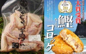 AG021はちきん地鶏手羽先と鰹コロッケセット