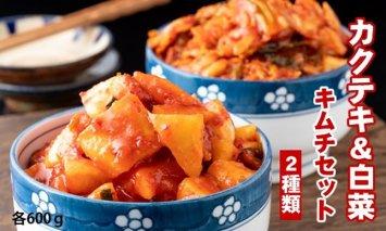 A5-057 甘辛キムチセット(カクテキ&白菜)やまとフーズ 漬物セット