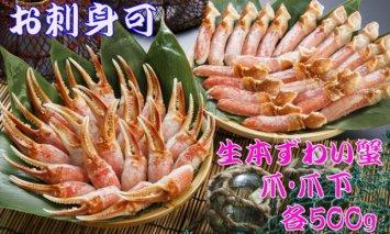 【お刺身OK!】生冷凍 本ズワイガニ爪&爪下 各500g 【生食可】