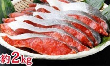 G6128_魚鶴仕込の天然紅サケ切身約2kg