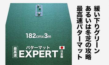 ゴルフ練習用・最高速パターマット182cm×3mと練習用具