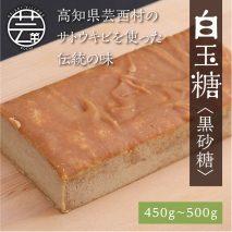 白玉糖(黒砂糖)450~500g 限定200個