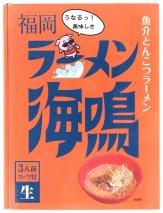 「ラーメン海鳴」3食セット
