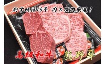 U6205_和歌山産 高級和牛『熊野牛』ステーキセット ロース・ヘレ 約640g(ロース×2枚、ヘレ×2枚)
