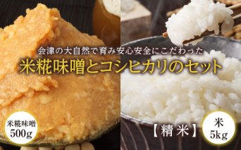会津の大自然で育った米糀味噌とお米のセット(精米)