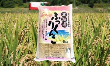 I-06T009 北海道産ふっくりんこ【玄米】5kg×6回 定期便