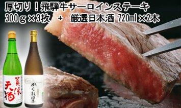 5-1 飛騨牛サーロインステーキ300g×3枚 + 厳選日本酒720ml×2本