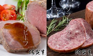 C20-010 佐賀牛ローストビーフ(250g)ソフトサラミ(300g)JAよりみち