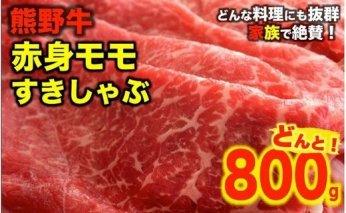 BS6022_熊野牛赤身ももすきしゃぶ用 800g