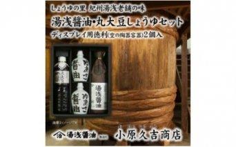M6110_江戸時代から続く丸大豆しょうゆ 湯浅醤油セット