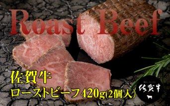 B15-123 佐賀牛ローストビーフ420g(2個入)  ブランド牛