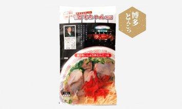 博多豚骨ラーメン 名店「ともちゃんラーメン」10食セット