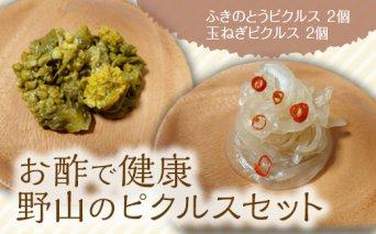 【お酢で健康】野山のピクルスセット