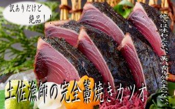 RY037【訳あり】土佐漁師の完全藁焼きカツオ