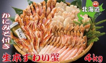 ずわい蟹まるごとセット(かに味噌つき)