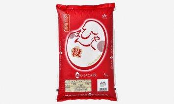 石川県オリジナル米「ひゃくまん穀」5kg(精米)