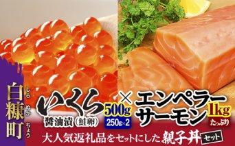 ※2021年7月にお届け※大人気★「いくら醤油漬(鮭卵)」×「エンペラーサーモン」の親子丼セット