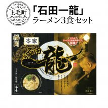 「石田一龍」ラーメン3食セット