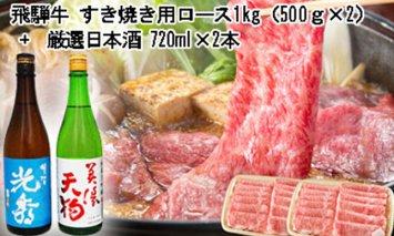 8-4 飛騨牛 すき焼き用ロース1㎏(500g×2) + 厳選日本酒720ml×2本