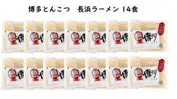 博多とんこつ 長浜ラーメン 半生 14食セット