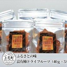 ふるさとの味 富有柿ドライフルーツ(40g×5)