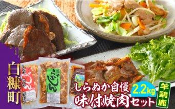 【新型コロナ被害支援】【特別価格】羊・鶏・鹿肉をまるごと堪能!味付焼肉セット【2.2kg】
