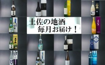 NM114土佐の地酒定期便A