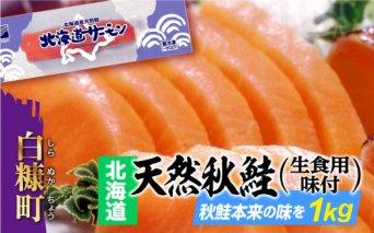 [北海道]天然秋鮭(生食用味付)【1kg】_T012-0169