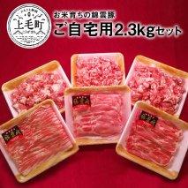 お米育ちの錦雲豚 ご自宅用2.3kgセット