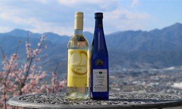 B2-621.勝沼ぶどうの丘推奨 白ワイン(甘口)2本セット
