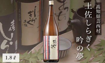土佐しらぎく 生詰 純米吟醸 吟の夢1.8L