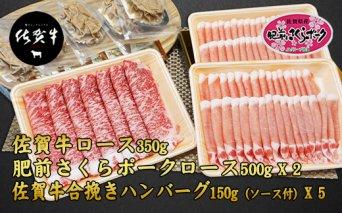 E60-029 佐賀牛&肥前さくらポークロース薄切り&佐賀牛合挽きハンバーグセット(合計2,1kg)