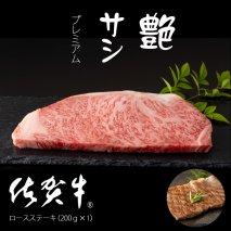 B10-153 艶・サシ・佐賀牛ロースステーキ(200g×1)JA